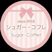 広島市アイシングクッキー教室 シュガー・コフレ