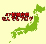 47都道府県なんでもブログ