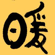 福岡薪ストーブブログ