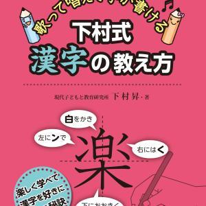 下村昇の窓/blog版