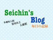 Seichin's Blog〜日々の出来事〜