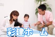 新築一戸建てを仲介手数料無料!0円でご購入できます