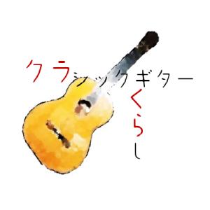 クラシックギターくらし