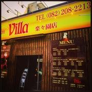 asian relaxation villa楽々園店