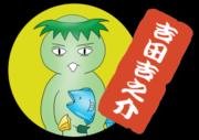 浮世絵イラスト・吉田吉之介ブログ