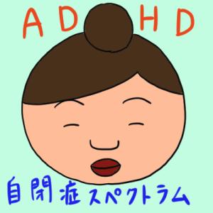 発達障害(ADHD・自閉症スペクトラム)日出子のブログ