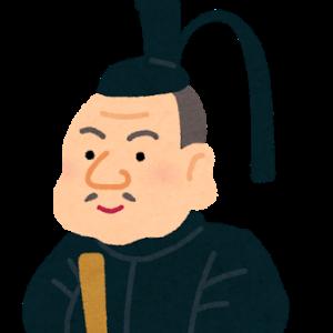 徳川家康公ファンの歴史ブログ