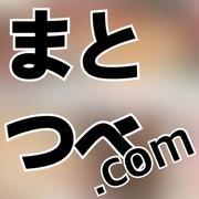 まとつべ.com