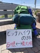 玉子のヒッチハイクひとり旅!