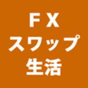 FXスワップ金利で生活する方法!