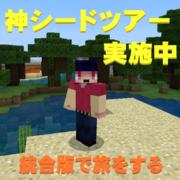 神シードツアー☆統合版で旅をする☆