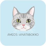 AMEO'S日向ぼっこ
