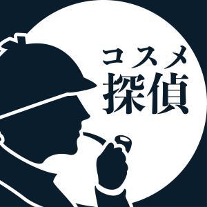 コスメ探偵
