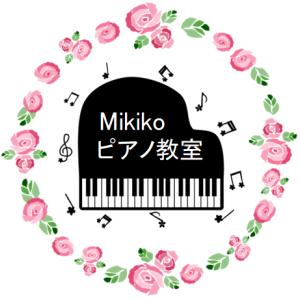 神奈川県横浜市鶴見区のピアノ教室 みきこピアノ教室
