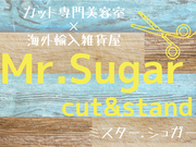 カット専門美容室×輸入雑貨屋 Mr.Sugar cut&stand