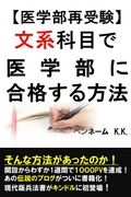 医学部再受験!文系科目で医学部に合格する方法!