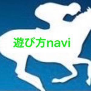 遊び方navi〜競馬&競輪&サッカー予想