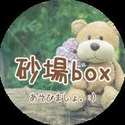 砂場box