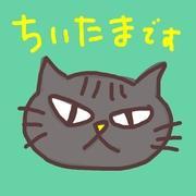ちいたまが行く!!
