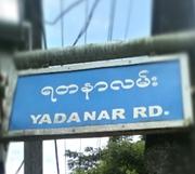 ヤンゴンのヤダナーを発掘しよう!