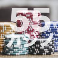 55カジノ