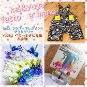 kei&yuga 〜fatto  a mano〜
