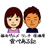 福井グルメ ランチ 居酒屋食べある記