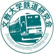 文教大学鉄道研究会
