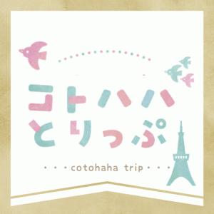 コトハハとりっぷ|子どもと母の東京近郊おでかけ情報ブログ