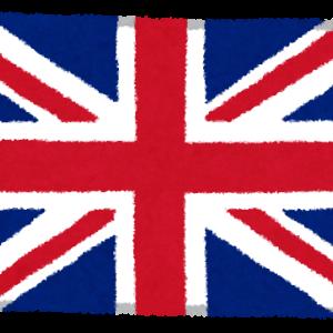 LOVE LIFE おいしいイギリス(YMS2018)