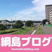 綱島ブログ