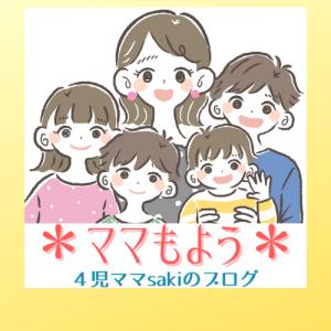 ✳︎ママもよう✳︎4児ママsakiのブログ