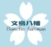 文鳥八幡 Buncho-hatimanのブログ
