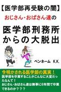 ペンネームK.K.さんのプロフィール