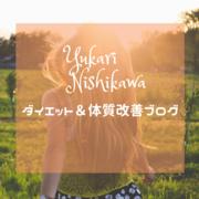 西川ゆかりのダイエット&体質改善ブログ