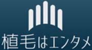 植毛エンタテインメント