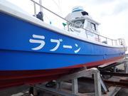 室蘭遊漁船ラブーン