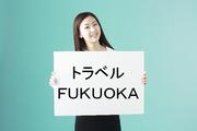 トラベルFUKUOKA