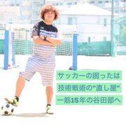 〈速攻!〉サッカー上達方法伝え日記