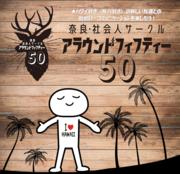 50代ハワイ好き・奈良社会人サークル『アラウンド50』