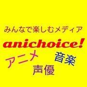 anichoiceさんのプロフィール