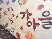 まいと学ぼう韓国語