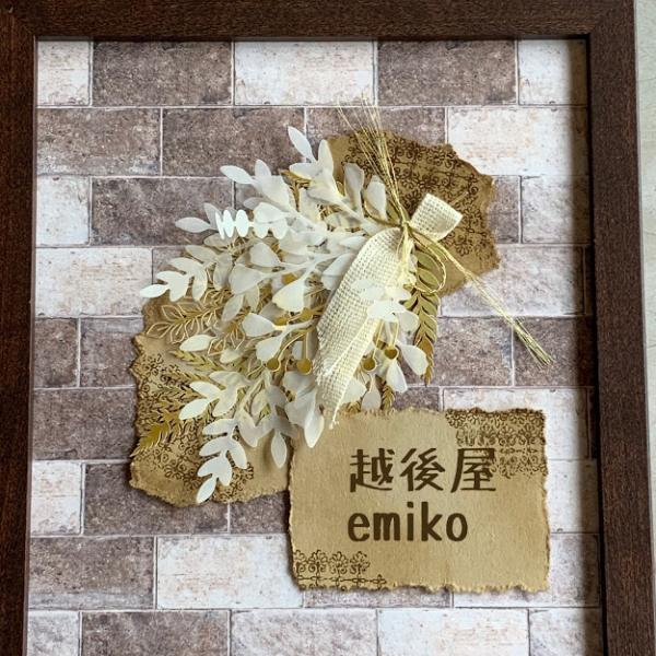 越後屋emikoさんのプロフィール