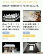 住宅模型《本当の使い方&作り方》