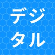 デジタルガジェット速報