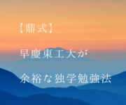 鼎式 早慶東工大が余裕な独学勉強法