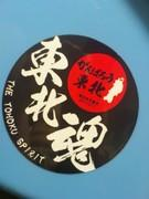www.sanriku-槍-iga.com