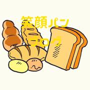 笑顔パンのblog