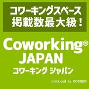 コワーキングジャパン