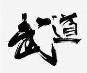佐川工大武道の考察